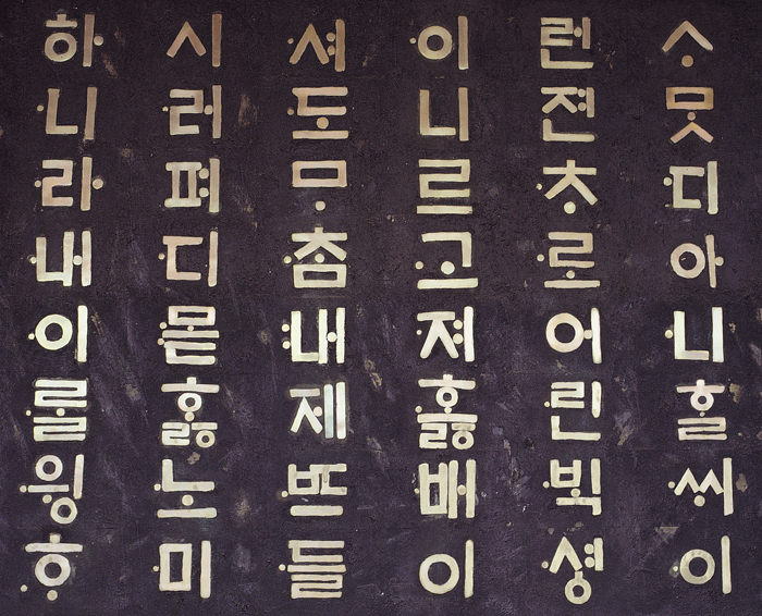 Foreword of Hunmin Jeongeum Korean writing system