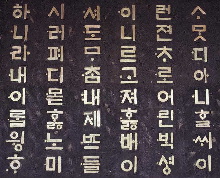 Korean writing system hangul foreword of hunmin jeongeum korean writing system expocarfo Gallery
