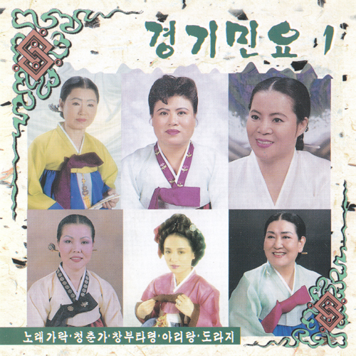 Gyeonggi minyo Taepyeong-ga Korean folk song