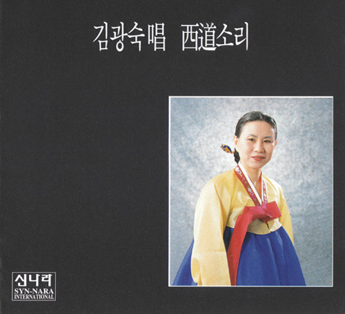 Seodo Minyo Gin-Ari Jajin-Ari Korean northern folk song